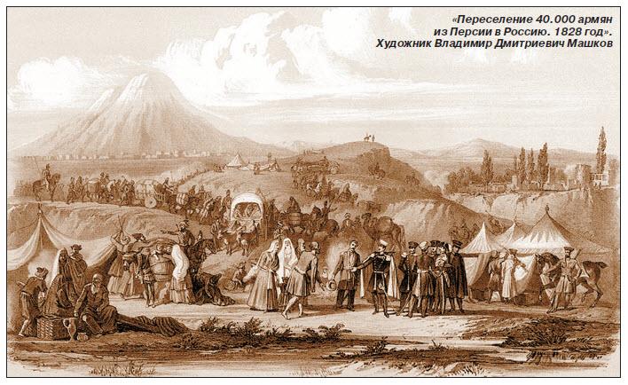 Resettlement of Armenians from Iran to Russian Empire, 1828, Vladimir Dmitrievich Mashkov