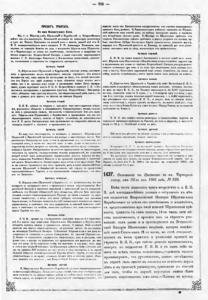 Kurekchay Treaty between Russian Empire Cicianov and Karabakh Khanate