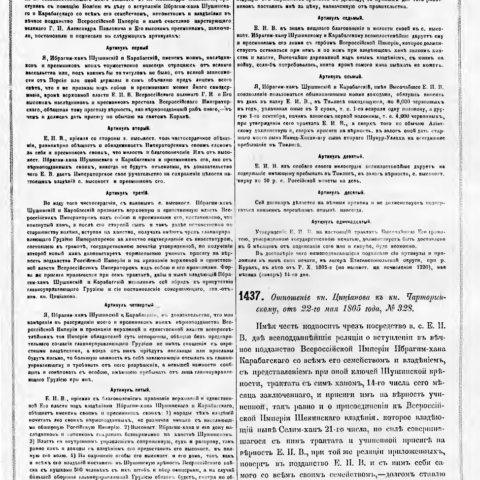 Kurekchay Treaty between Russian Empire Cicianov and Karabakh Khanate
