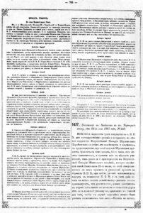 Kurekchay Treaty Original in Russian